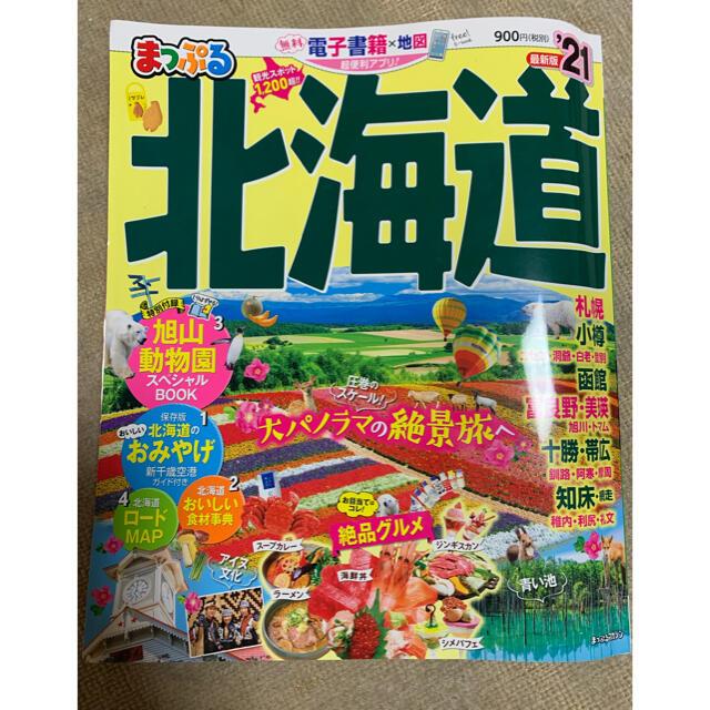 旺文社(オウブンシャ)のまっぷる 北海道 ガイドブック エンタメ/ホビーの本(地図/旅行ガイド)の商品写真