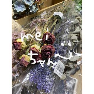 meiちゃん専用⑅◡̈*(ドライフラワー)
