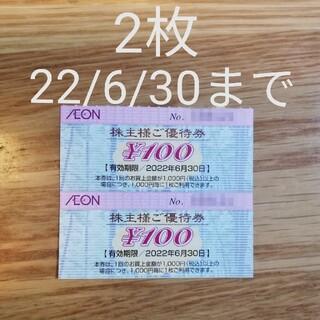 AEON - イオン マックスバリュ 株主優待券 200円分