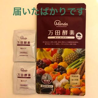 マルベリー(Mulberry)の万田酵素 マルベリー 試供品 粒タイプ、液タイプ(その他)