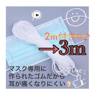 《高品質!医療用マスクゴム》3メートル ホワイト(その他)