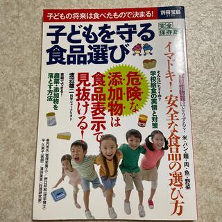 タカラジマシャ(宝島社)の子供を守る食品選び(住まい/暮らし/子育て)