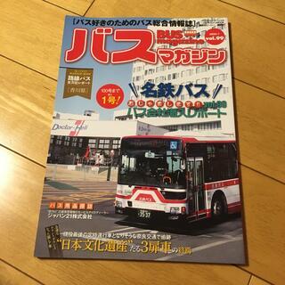 バスマガジン バス好きのためのバス総合情報誌 vol.99(その他)