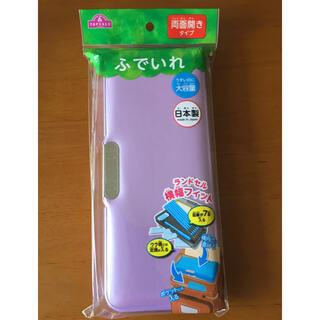 イオン(AEON)の新品未使用 両面開きふでいれ 横幅フィット 筆箱 ラベンダー 定価1650円(ペンケース/筆箱)