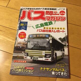 バスマガジン バス好きのためのバス総合情報誌 vol.98(その他)