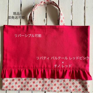 【現品】リバティ バルテール レッドピンク×フリルレッスンバッグ、絵本バッグ(バッグ/レッスンバッグ)
