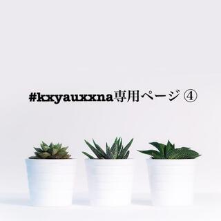 kxyauxxna専用ページ④(外出用品)