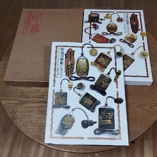 印籠美術館コレクション! マリア書房 発刊. 美品. 貴重な一品 送料込です!