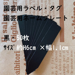園芸ラベル 園芸タグ 黒 50枚(その他)