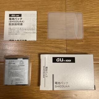 エーユー(au)の【新品・純正】SHI03UAA 電池パックバッテリー au KDDI(バッテリー/充電器)