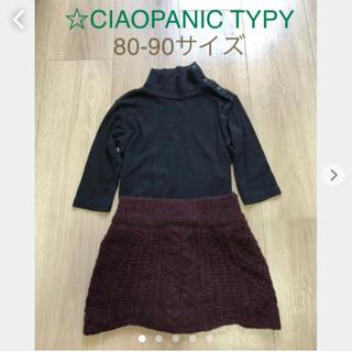 チャオパニックティピー(CIAOPANIC TYPY)の美品!チャオパニックティピー スカート ニットスカート ティピー 女の子80(スカート)