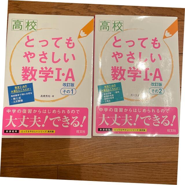 旺文社(オウブンシャ)の高校とってもやさしい数学Ⅰ・A その1、その2 エンタメ/ホビーの本(語学/参考書)の商品写真