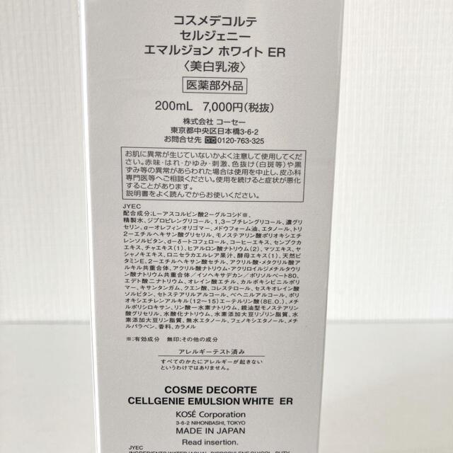 COSME DECORTE(コスメデコルテ)のコスメデコルテ セルジェニー エマルジョン ホワイト ER 200ml コスメ/美容のスキンケア/基礎化粧品(乳液/ミルク)の商品写真