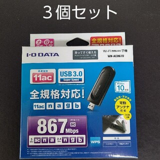 IODATA - Wi-Fi子機 I・O DATA WN-AC867U3個セット