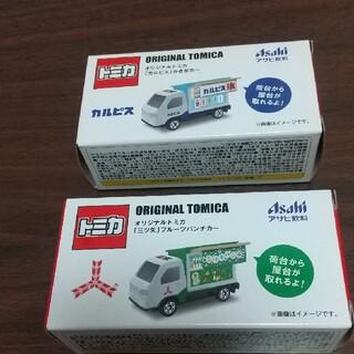 タカラトミー(Takara Tomy)のトミカオリジナルカー アサヒ飲料(ミニカー)