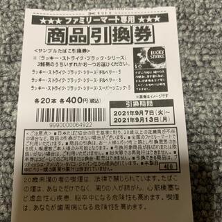 ファミリーマート限定  ラッキーストライク・ブラックシリーズたばこ引換券★3枚★(その他)