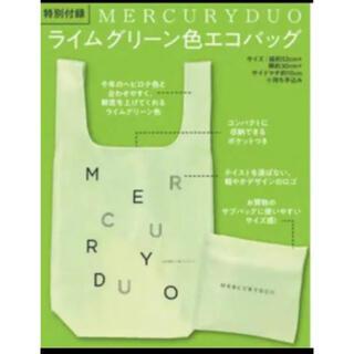 マーキュリーデュオ(MERCURYDUO)のMOREモア7月号付録 マーキュリーデュオ エコバッグ(エコバッグ)