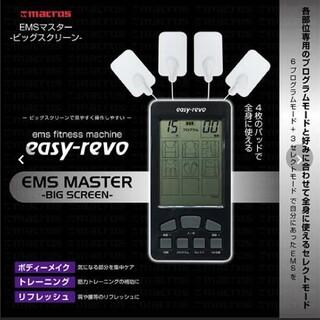 マクロス(macros)の【新品】 EMS マスター(ボディケア/エステ)