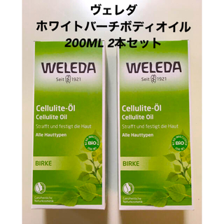 WELEDA - ヴェレダ ホワイトバーチ ボディオイル 大容量200ml2本セット