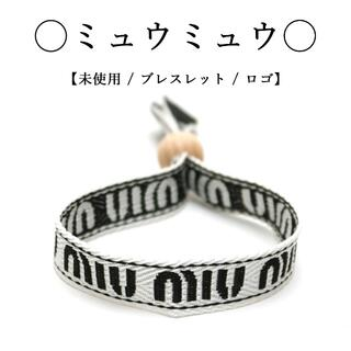 miumiu - 【未使用】◇ミュウミュウ◇ ブレスレット / ブランドロゴ