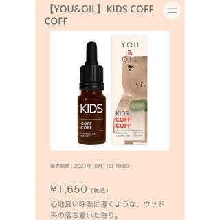 コスメキッチン(Cosme Kitchen)の新品YOU&OIL KIDS COFFCOFF(エッセンシャルオイル(精油))