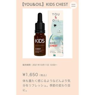 コスメキッチン(Cosme Kitchen)の新品YOU&OIL KIDS CHEST(エッセンシャルオイル(精油))