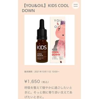 コスメキッチン(Cosme Kitchen)の新品YOU&OIL KIDS COOLDOWN(アロマオイル)
