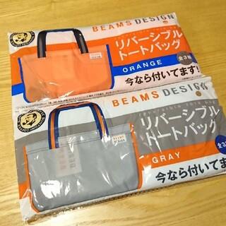 ビームス(BEAMS)のBEAMSデザイン☆リバーシブル☆トートバッグ(トートバッグ)