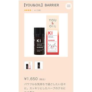 コスメキッチン(Cosme Kitchen)の新品YOU&OIL KIDS BARRIER(エッセンシャルオイル(精油))
