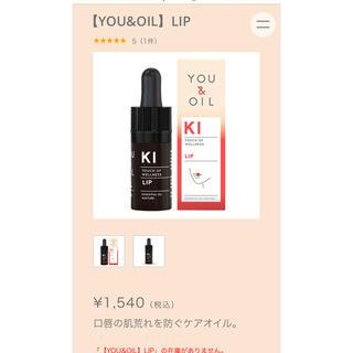 コスメキッチン(Cosme Kitchen)の新品YOU&OIL KI LIP(エッセンシャルオイル(精油))