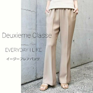 DEUXIEME CLASSE - Deuxieme Classe  イージーフレアパンツ ベージュ