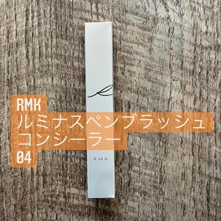 アールエムケー(RMK)のRMK ルミナスペンブラッシュコンシーラー04(コンシーラー)