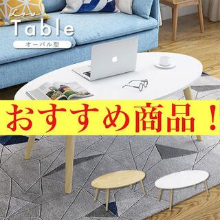 テーブル センターテーブル カフェテーブル リビングテーブル おしゃれ 北欧(ローテーブル)