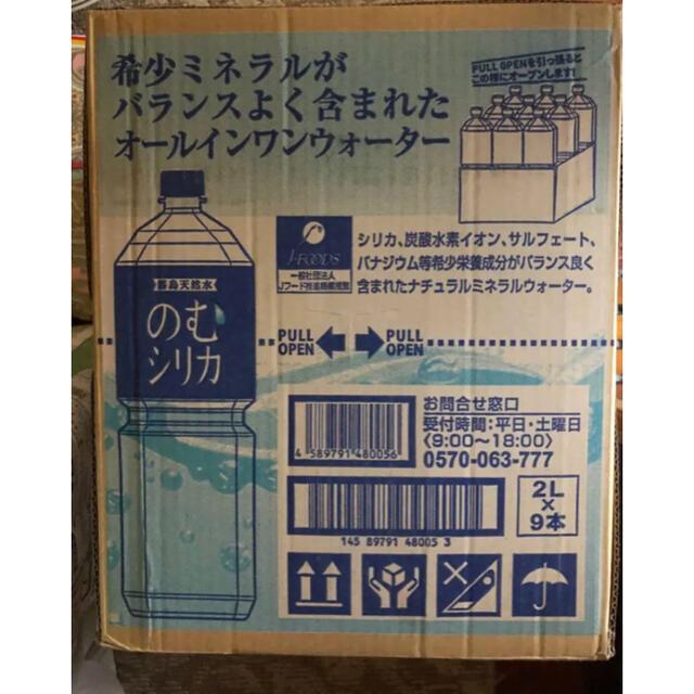 のむシリカ 2リットル 1箱 9本入 食品/飲料/酒の飲料(ミネラルウォーター)の商品写真