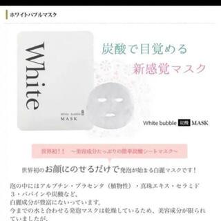 ホワイトバブルマスク サロン専売品(パック/フェイスマスク)