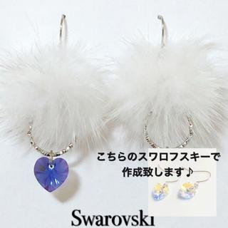 SWAROVSKI - ミンクファー×ハート スワロフスキーピアス・イヤリング ★カラーお選び頂けます★