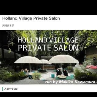 Holland Village 川村 河村 真木子 オンラインサロン(その他)