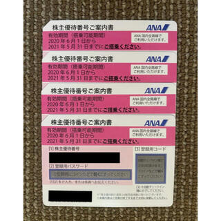 ANA(全日本空輸) - ANA株主優待券 4枚セット ~R3.11.30