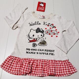 ハローキティ(ハローキティ)の新品タグ付きハローキティ裾フリル長袖Tシャツ100センチサンリオロンT(Tシャツ/カットソー)