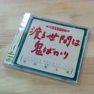 橋田壽賀子ドラマ「渡る世間は鬼ばかり」オリジナル サウンドトラック(テレビドラマサントラ)
