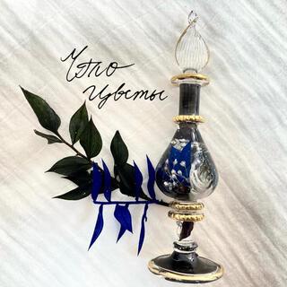 エジプシャングラスS ファリダ「ブラック×ブルー」ハーバリウム エジプト香水瓶(その他)