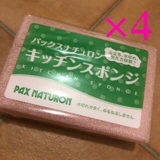 パックスナチュロン(パックスナチュロン)のピンク パックスナチュロン スポンジ 4個セット(収納/キッチン雑貨)