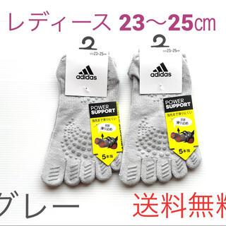 アディダス(adidas)のレディース【アディダス×福助】五本指ソックス滑り止め付き  2足セット(ウェア)