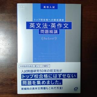旺文社 - 高校入試英文法・英作文問題精講 トップ校レベル