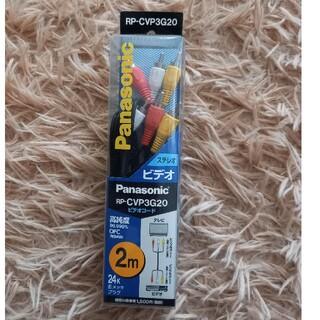 パナソニック(Panasonic)の新品 Panasonic ビデオコード 2m(映像用ケーブル)