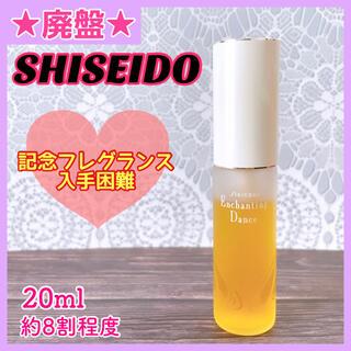 SHISEIDO (資生堂) - 早い者勝ち♡入手困難【SHISEIDO】エンチャンティングダンス ★廃盤★