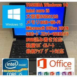 トウシバ(東芝)のNo.126/東芝/ノートパソコン/i5/SSD512G/Office2019(ノートPC)