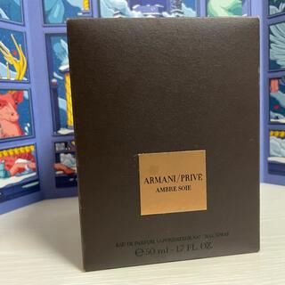 ジョルジオアルマーニ(Giorgio Armani)のアンブレ ソイエ Ambre Soie オード・パルファム 50ml(ユニセックス)