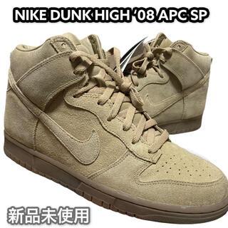 ナイキ(NIKE)の新品 2013 NIKE DUNK HIGH 08 APC SP ナイキ ダンク(スニーカー)