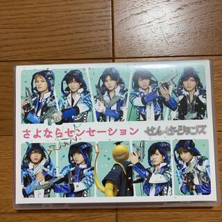 Hey! Say! JUMP - さよならセンセーション(初回限定盤) DVD